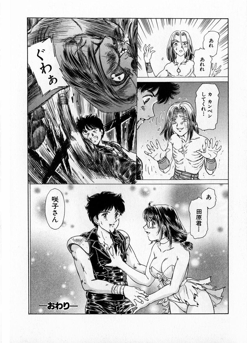 Baa-chan Love Potion 1 125