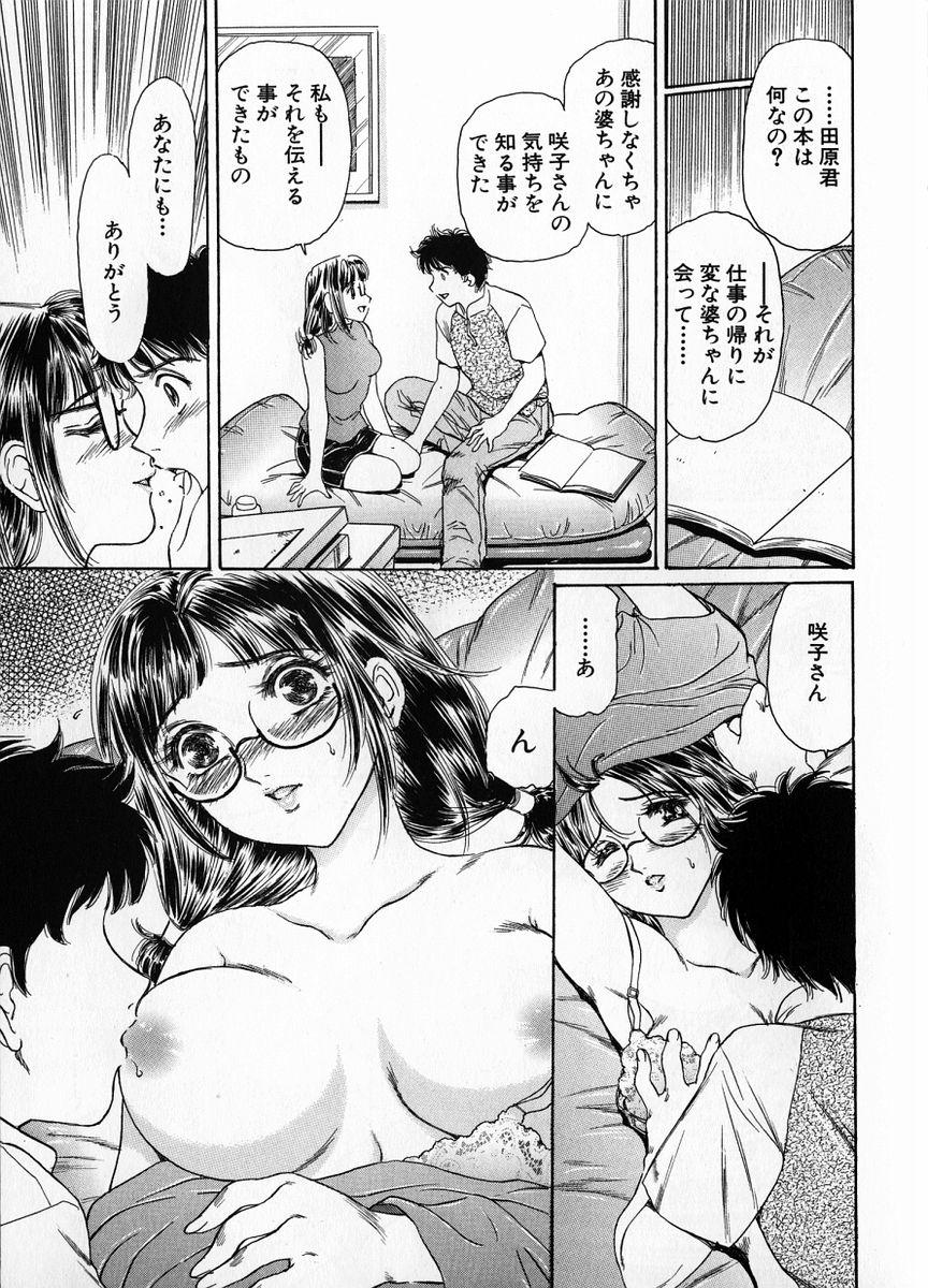 Baa-chan Love Potion 1 126