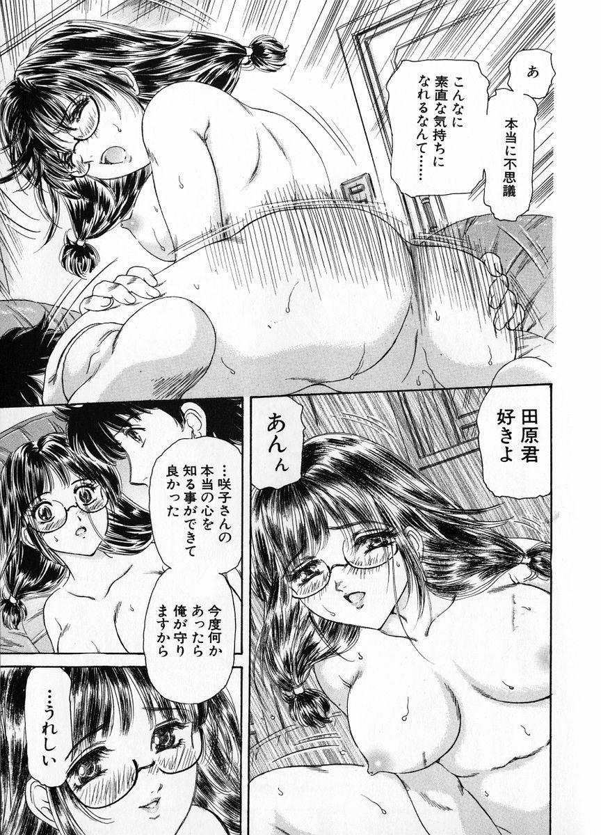Baa-chan Love Potion 1 128