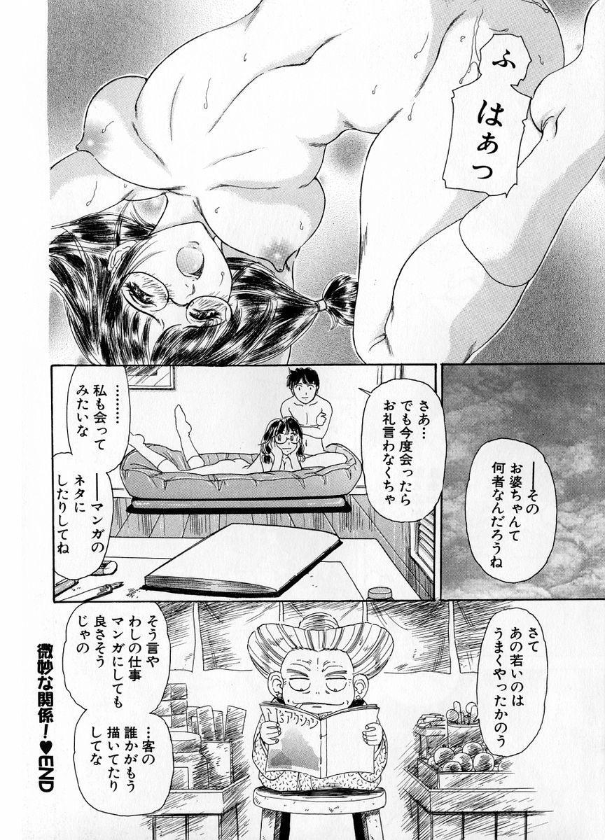 Baa-chan Love Potion 1 129