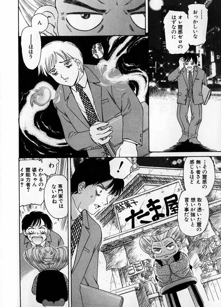 Baa-chan Love Potion 1 131