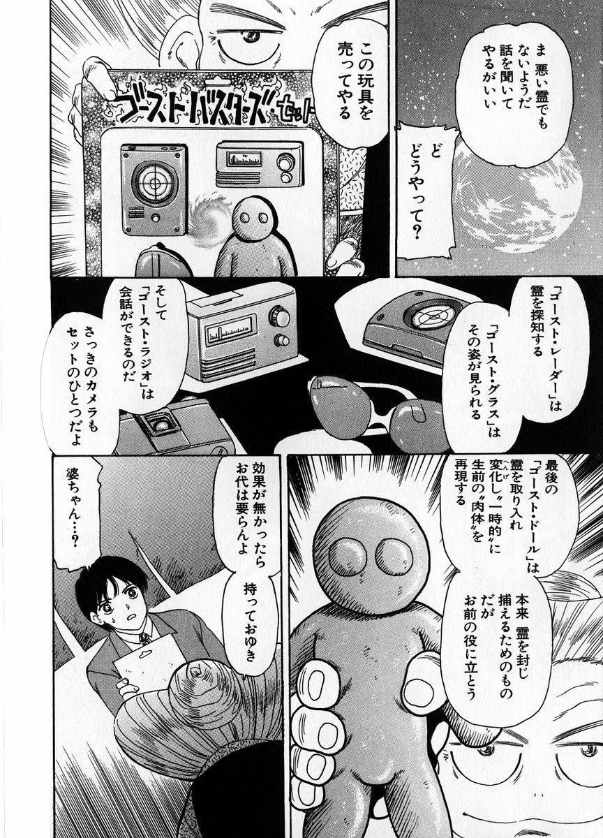 Baa-chan Love Potion 1 133