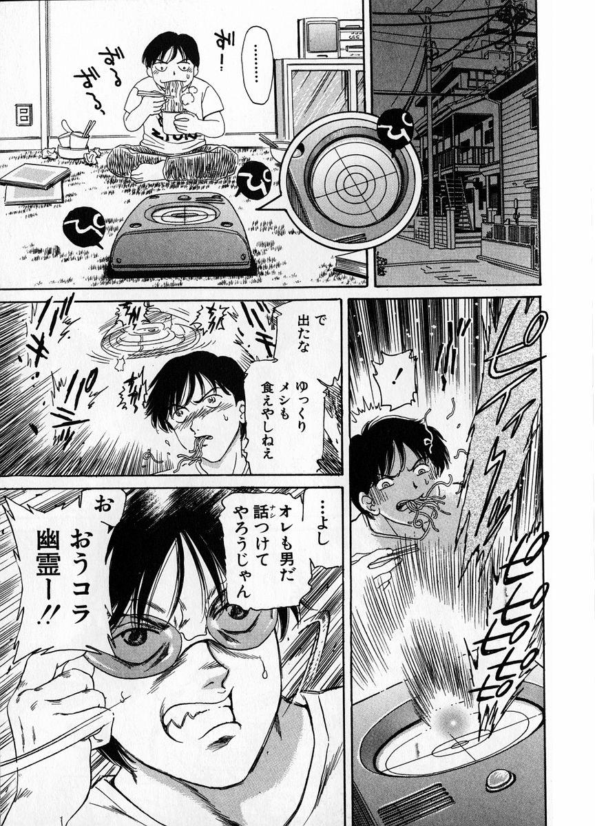Baa-chan Love Potion 1 134