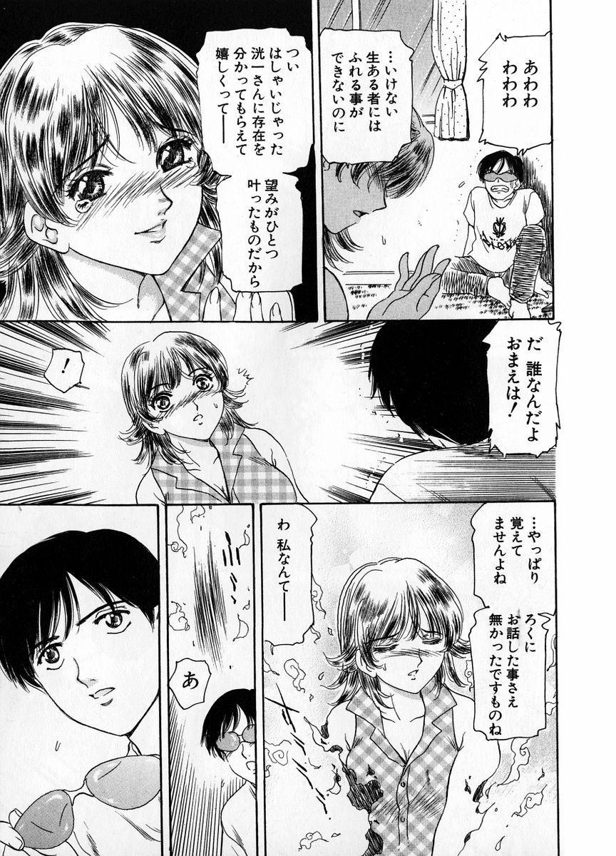 Baa-chan Love Potion 1 136