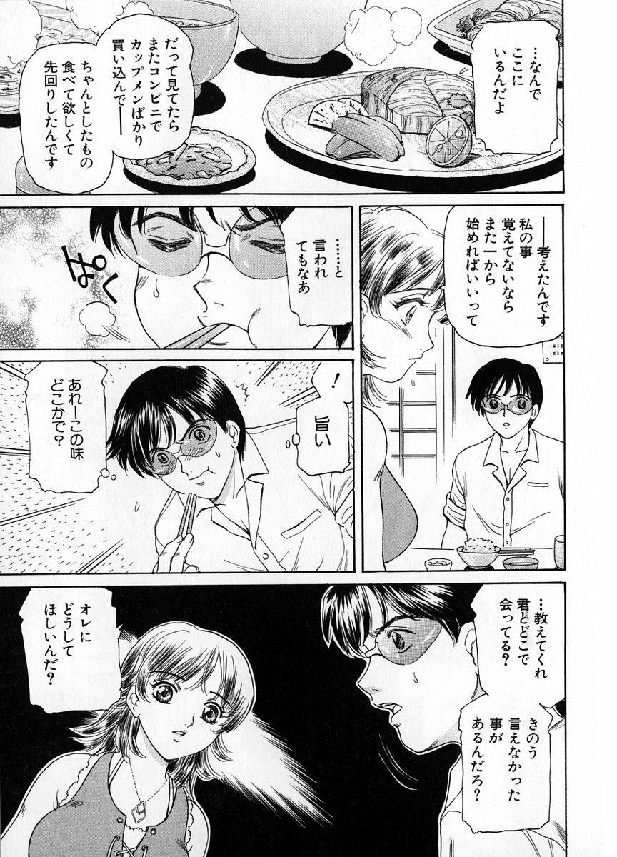 Baa-chan Love Potion 1 138