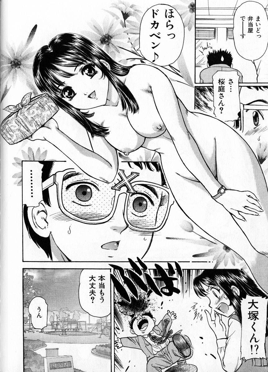 Baa-chan Love Potion 1 13