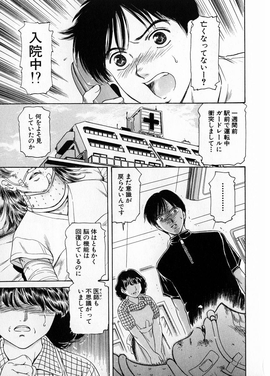 Baa-chan Love Potion 1 142