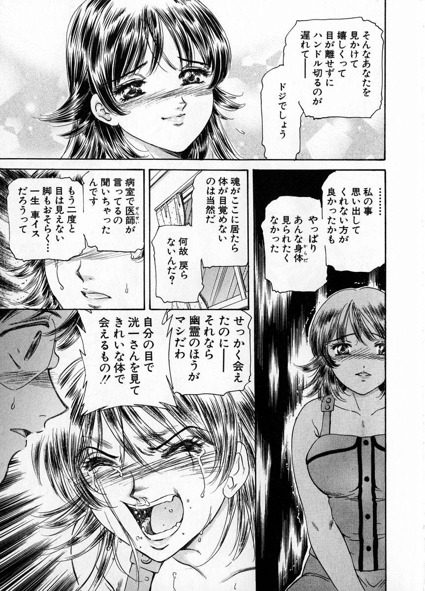Baa-chan Love Potion 1 144