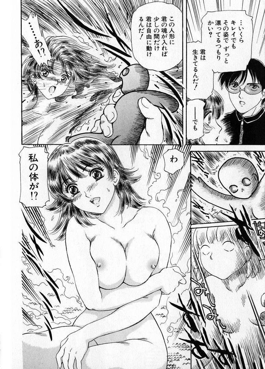 Baa-chan Love Potion 1 145
