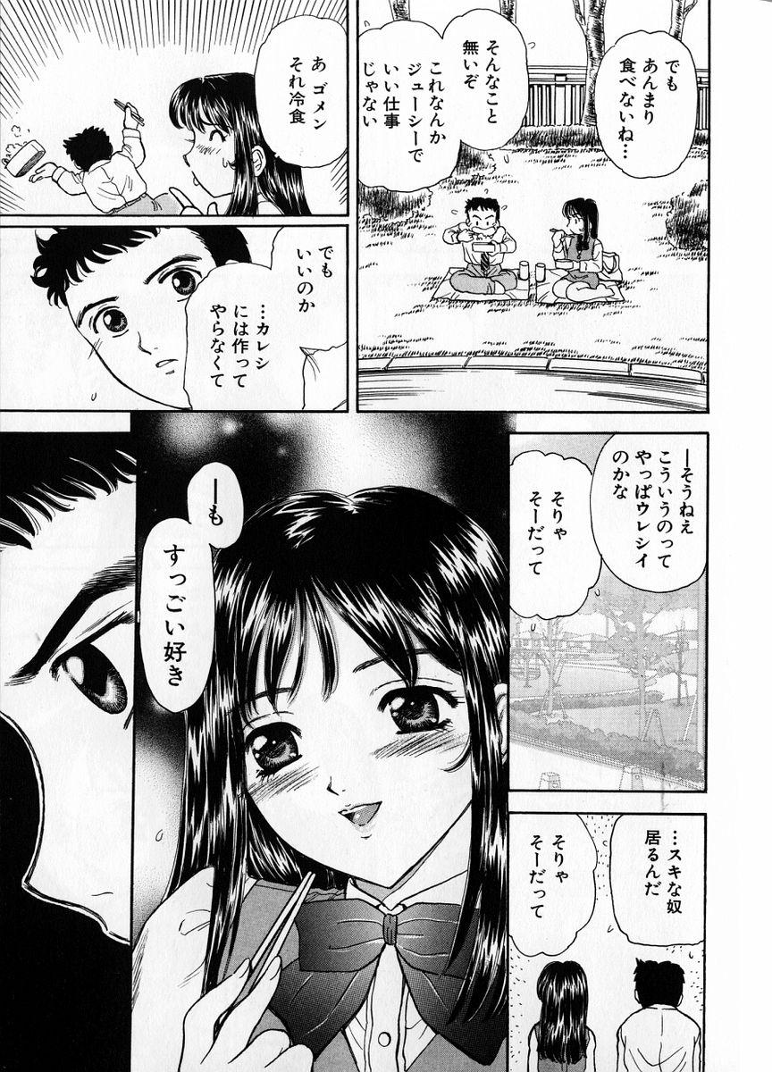 Baa-chan Love Potion 1 14