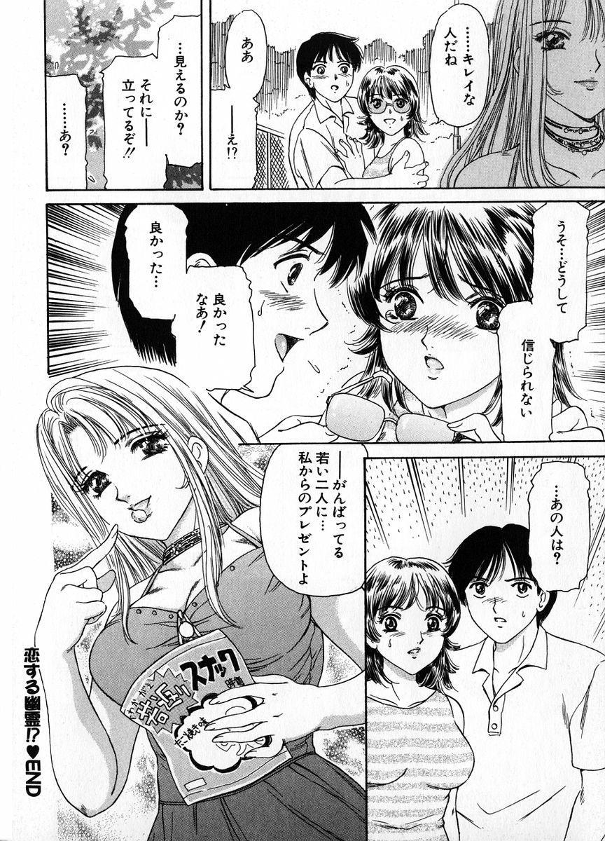 Baa-chan Love Potion 1 149