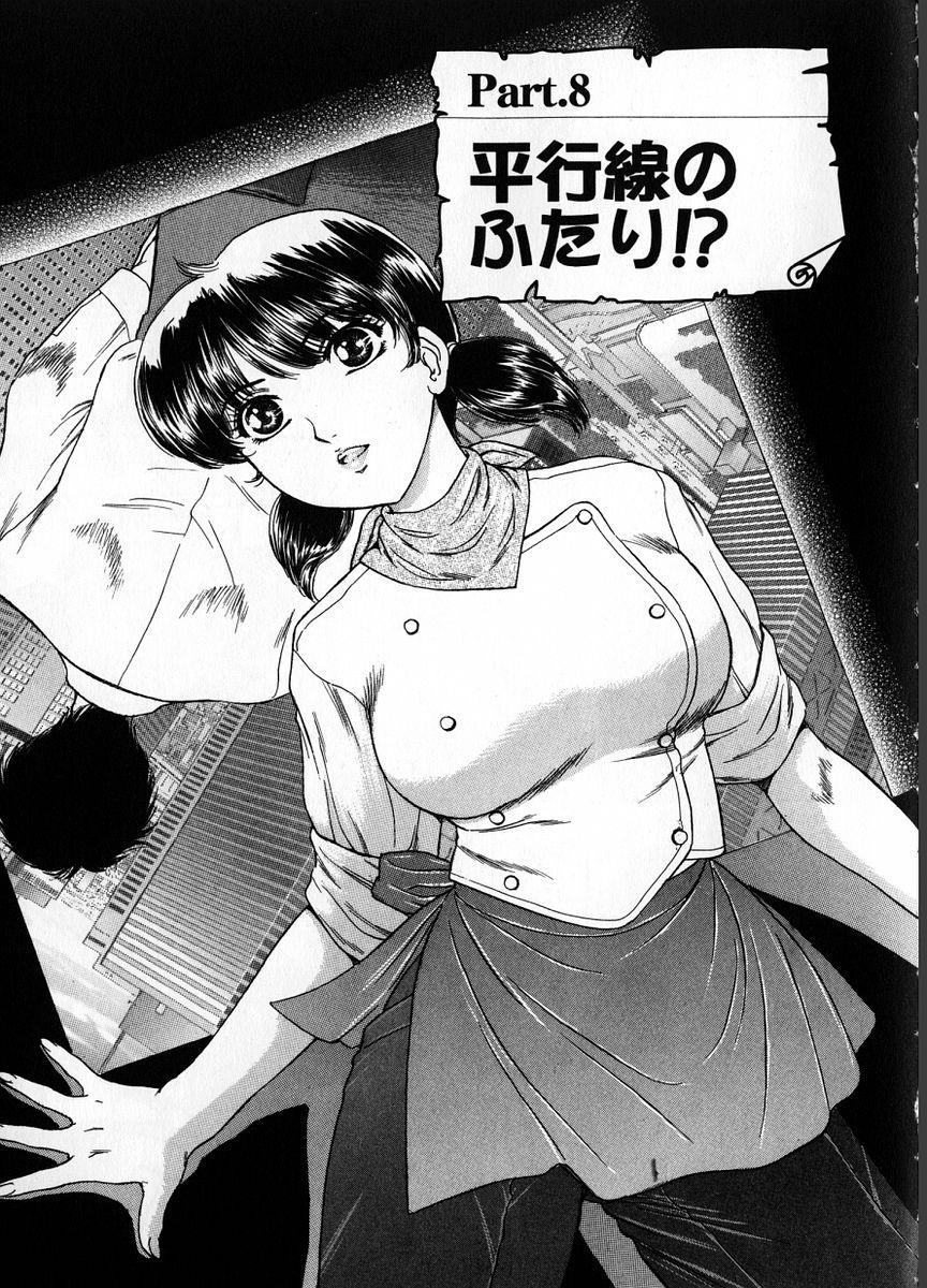 Baa-chan Love Potion 1 150