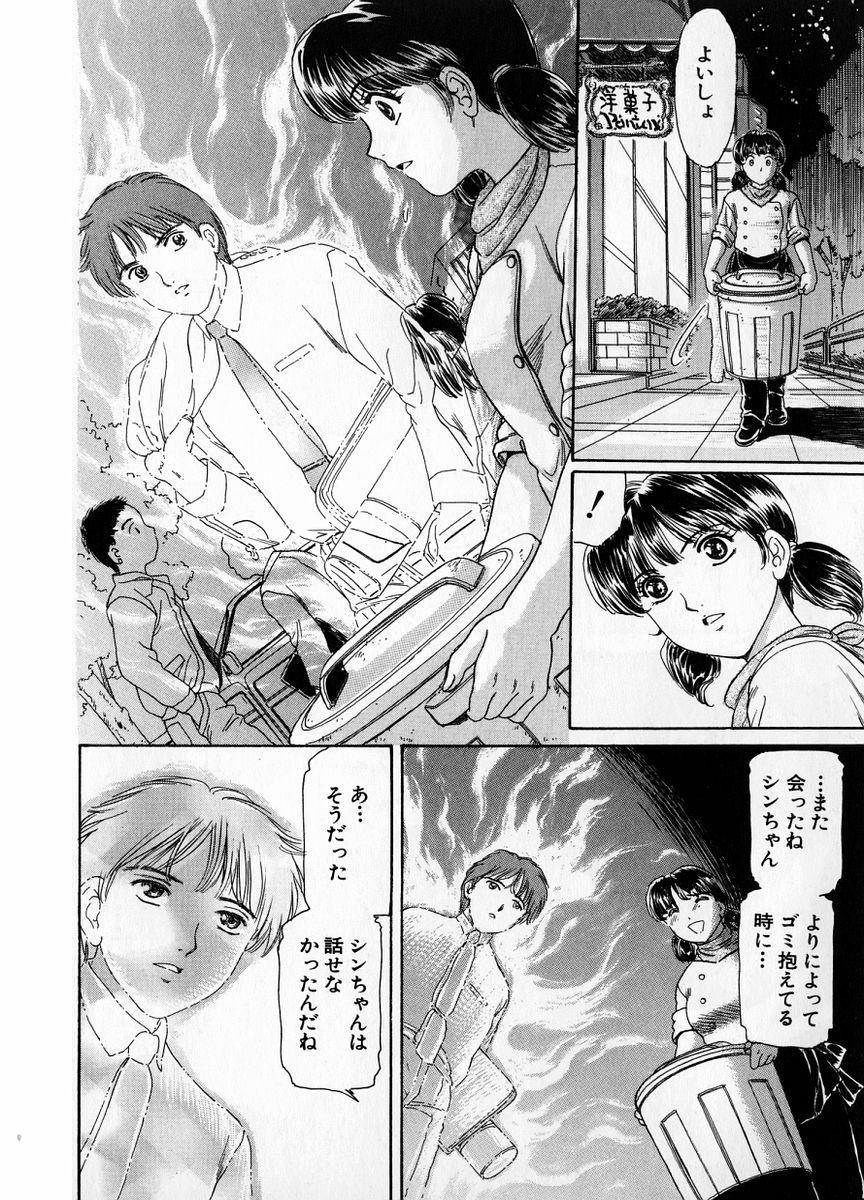 Baa-chan Love Potion 1 151