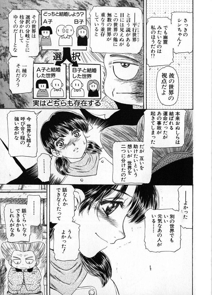 Baa-chan Love Potion 1 158