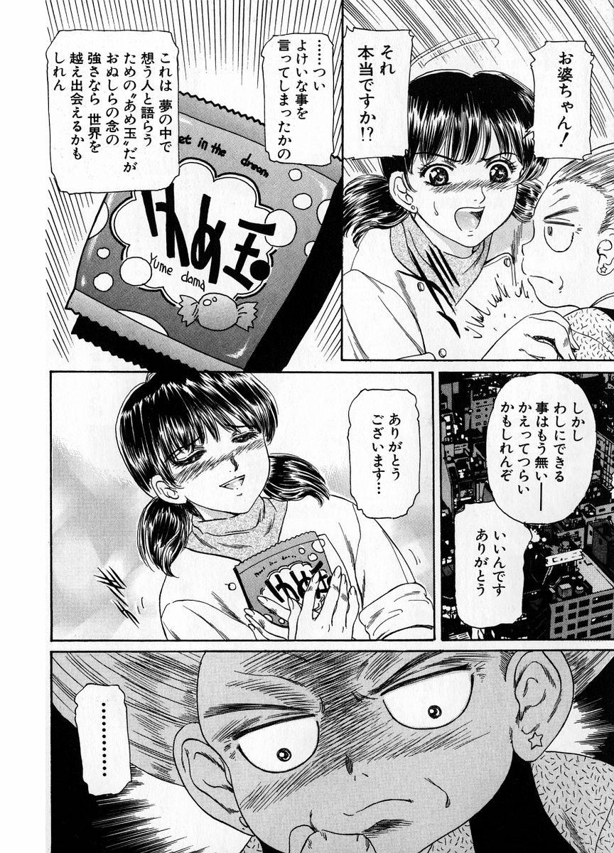 Baa-chan Love Potion 1 159