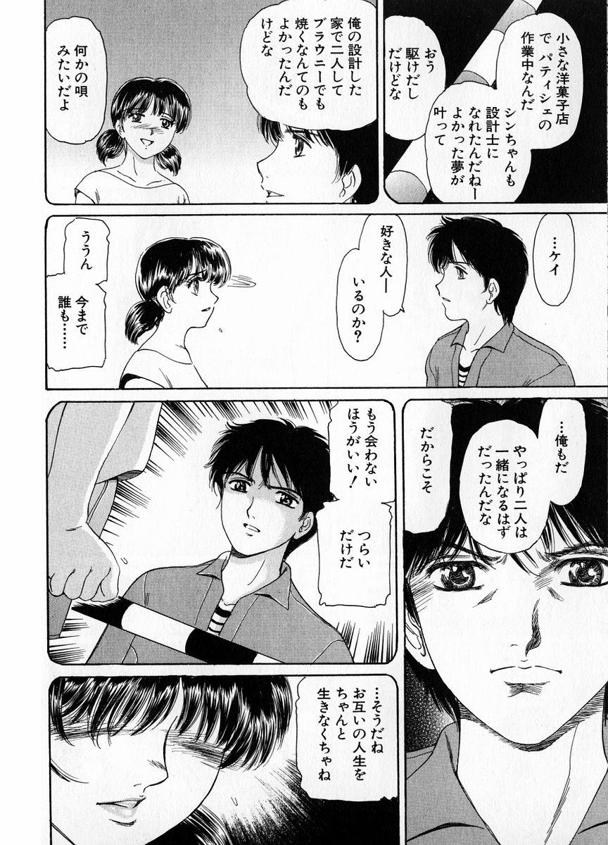 Baa-chan Love Potion 1 161