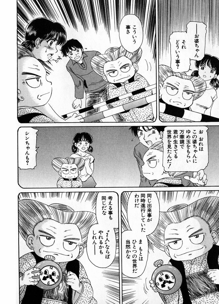 Baa-chan Love Potion 1 163