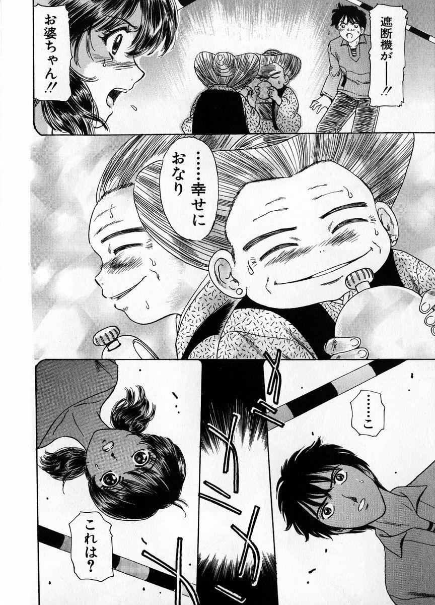 Baa-chan Love Potion 1 165