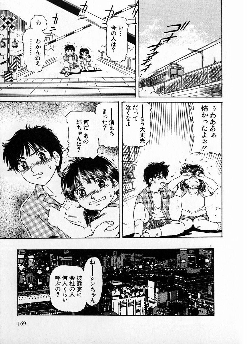 Baa-chan Love Potion 1 168
