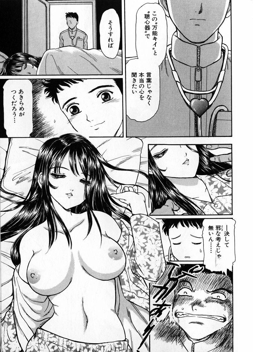 Baa-chan Love Potion 1 16