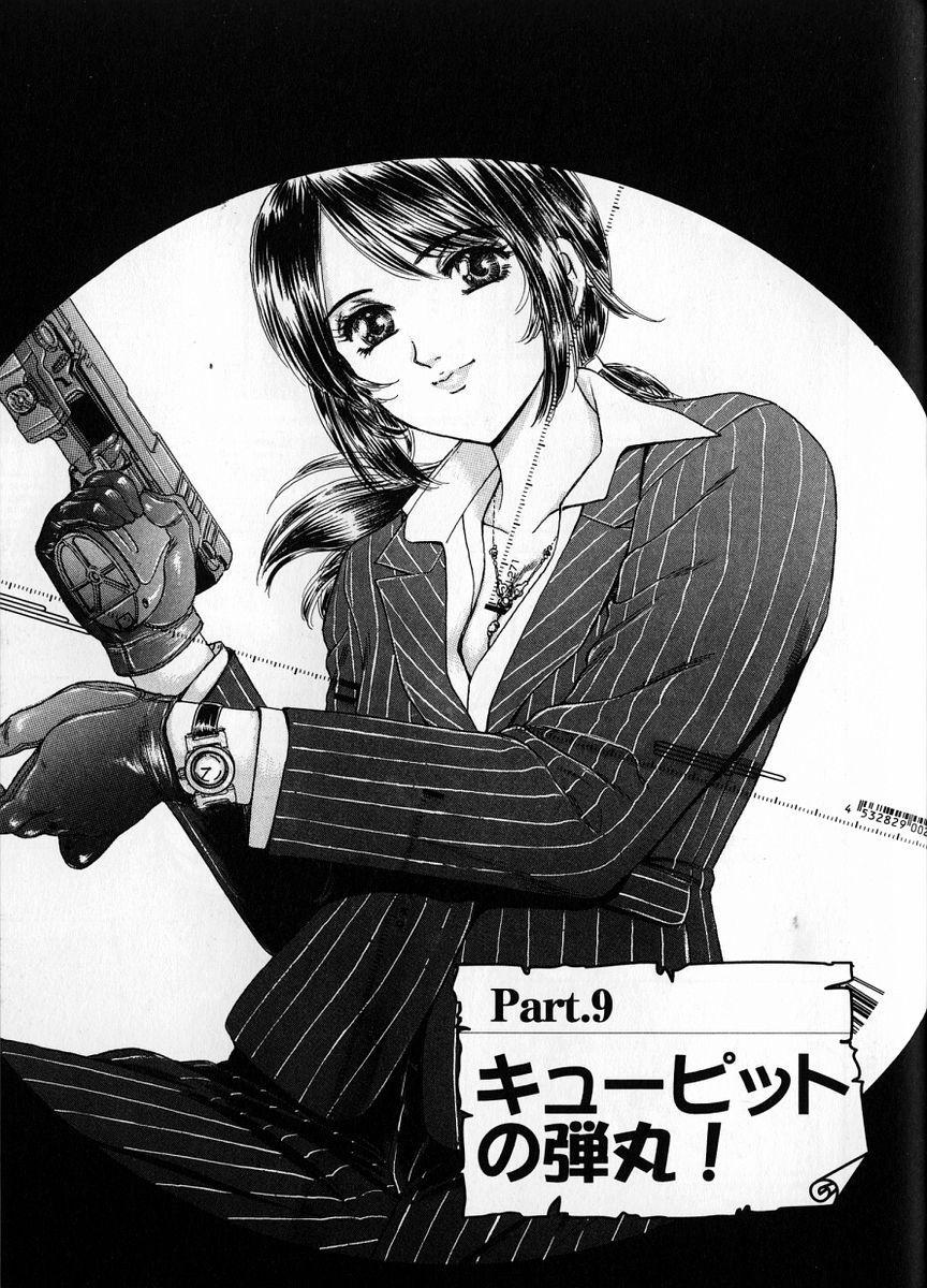 Baa-chan Love Potion 1 170