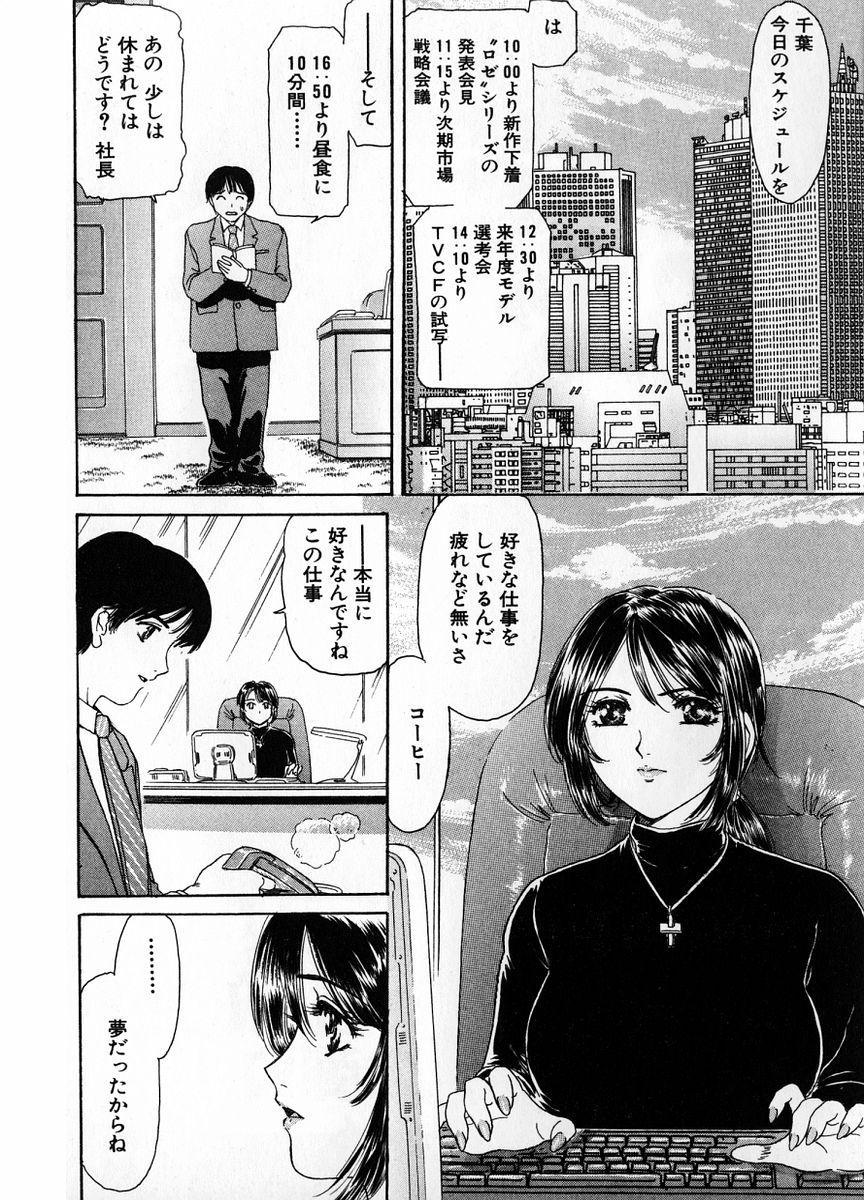 Baa-chan Love Potion 1 171