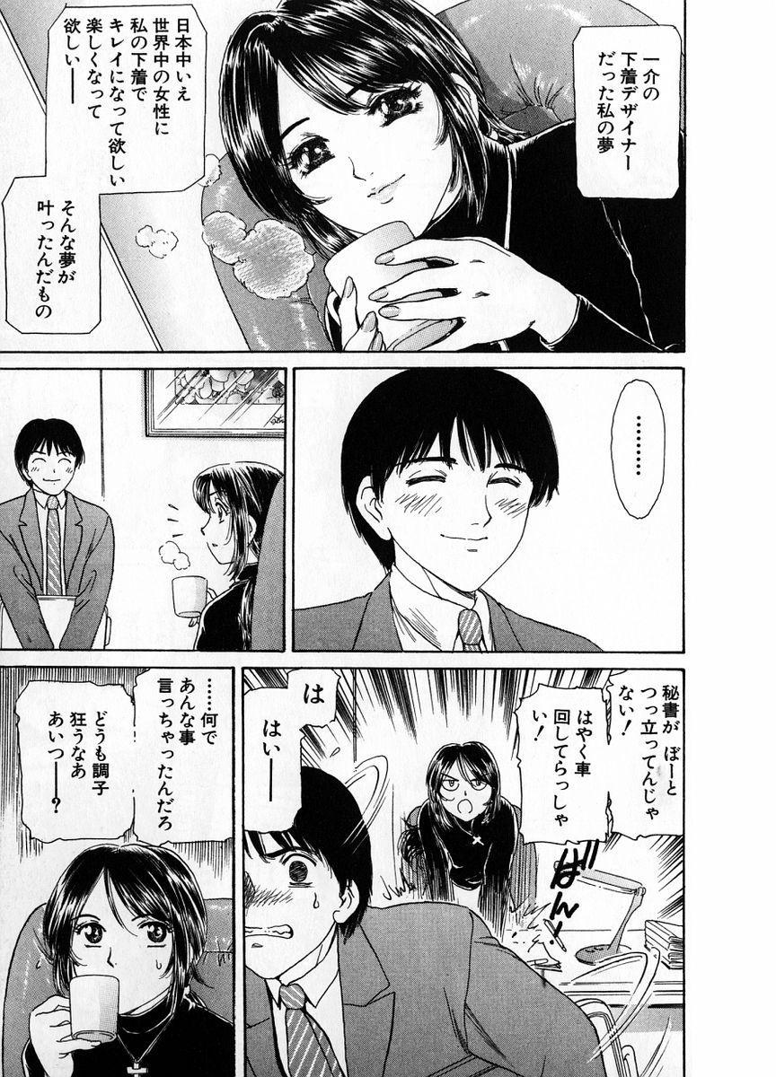 Baa-chan Love Potion 1 172