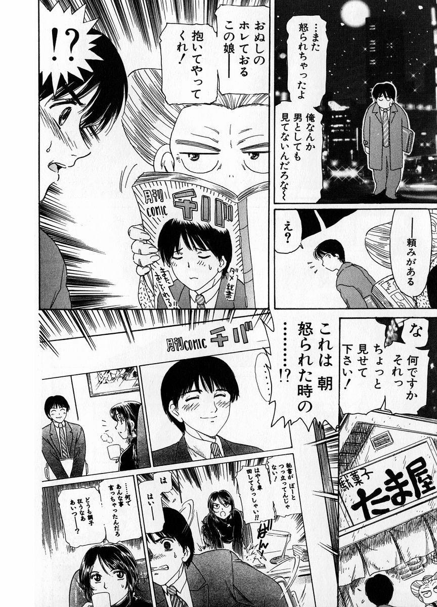 Baa-chan Love Potion 1 173