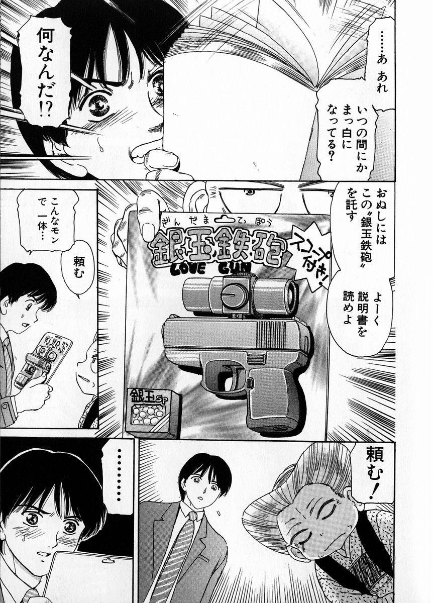 Baa-chan Love Potion 1 174