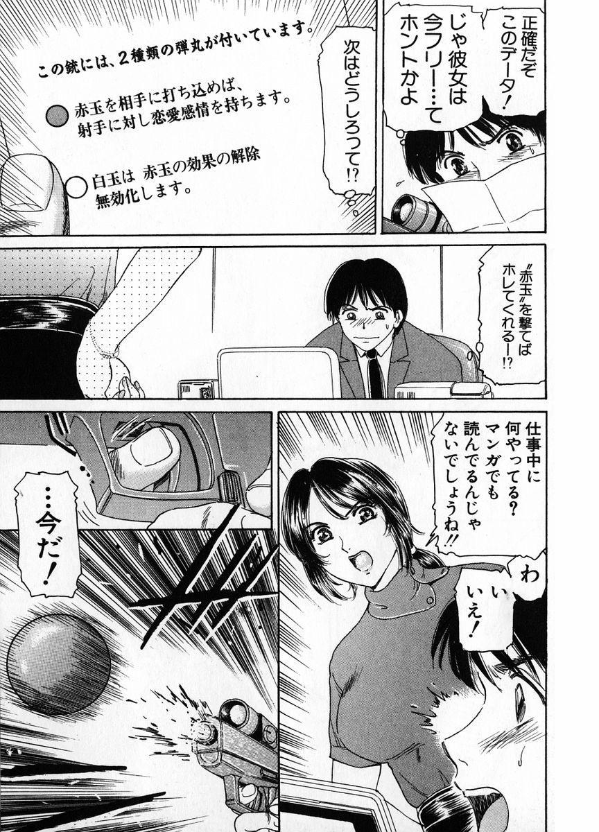 Baa-chan Love Potion 1 176