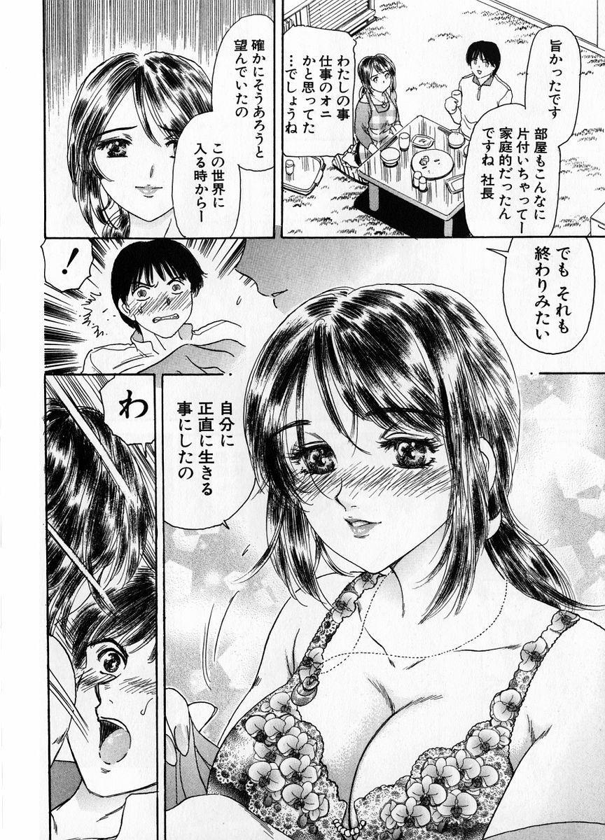 Baa-chan Love Potion 1 181