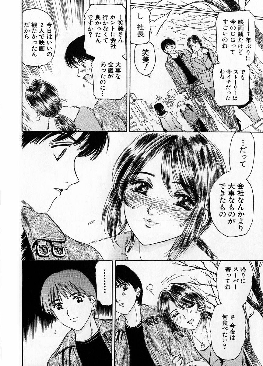 Baa-chan Love Potion 1 183