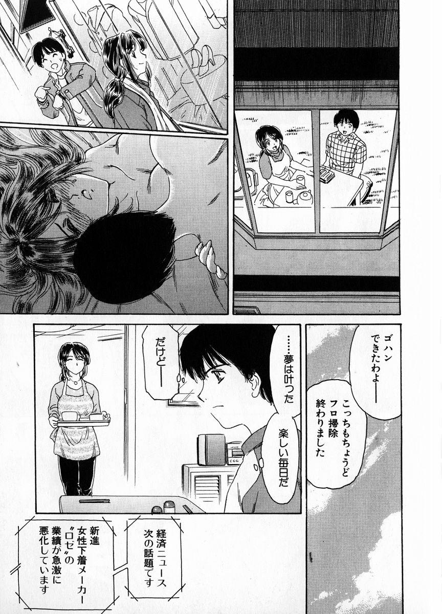 Baa-chan Love Potion 1 184