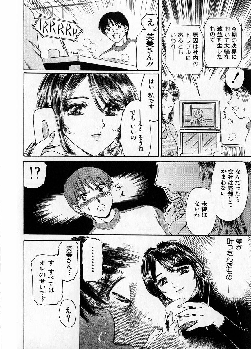 Baa-chan Love Potion 1 185