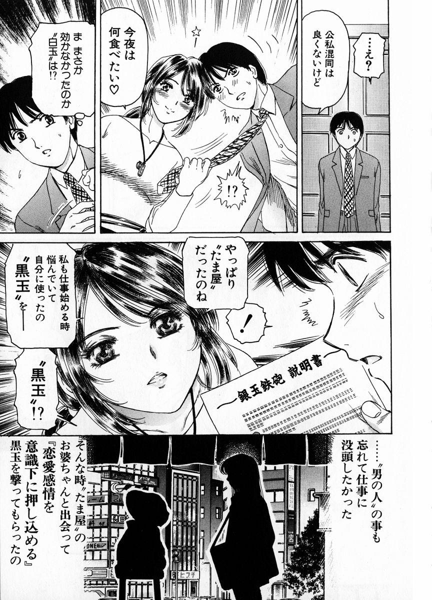 Baa-chan Love Potion 1 188