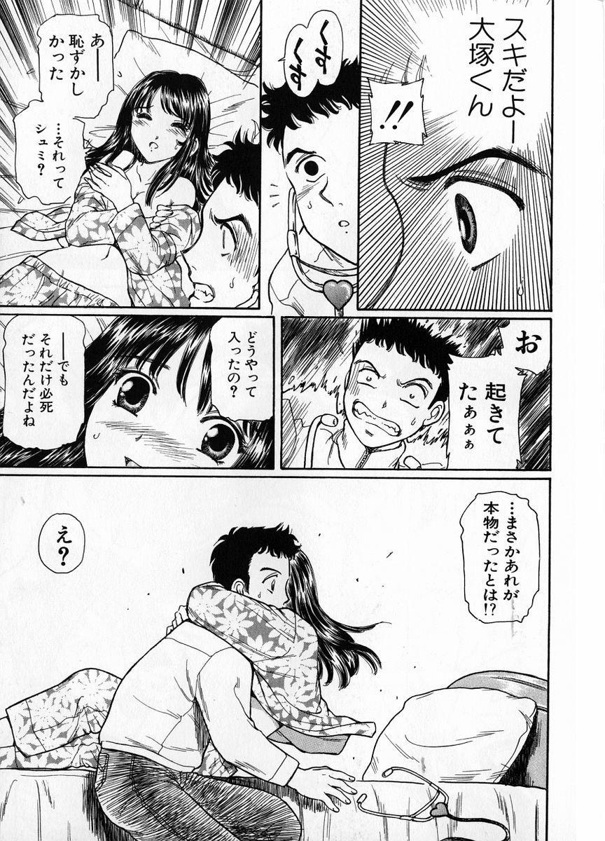 Baa-chan Love Potion 1 18