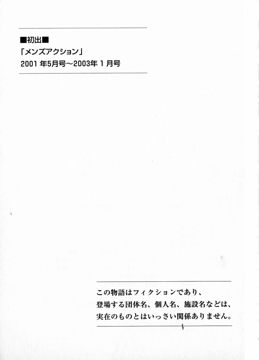 Baa-chan Love Potion 1 190