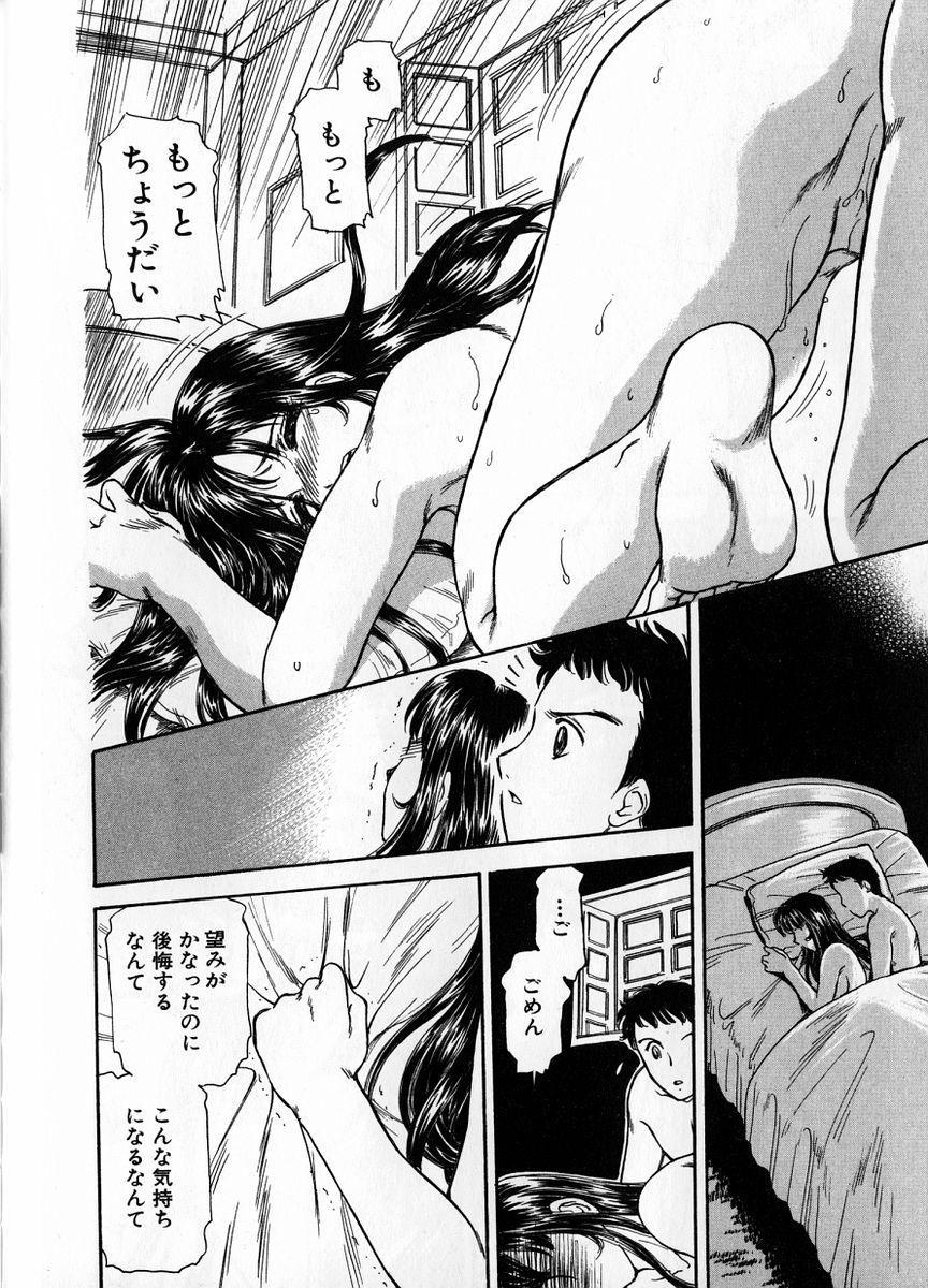 Baa-chan Love Potion 1 23