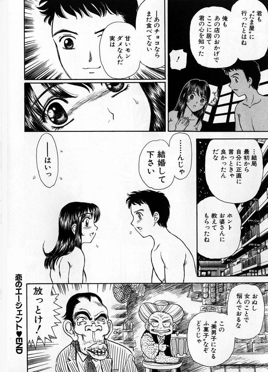 Baa-chan Love Potion 1 25