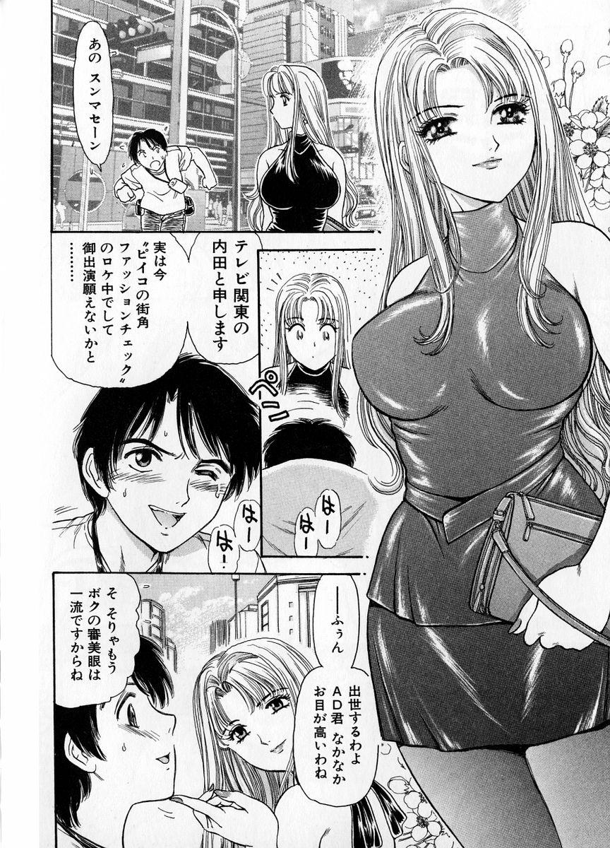 Baa-chan Love Potion 1 27