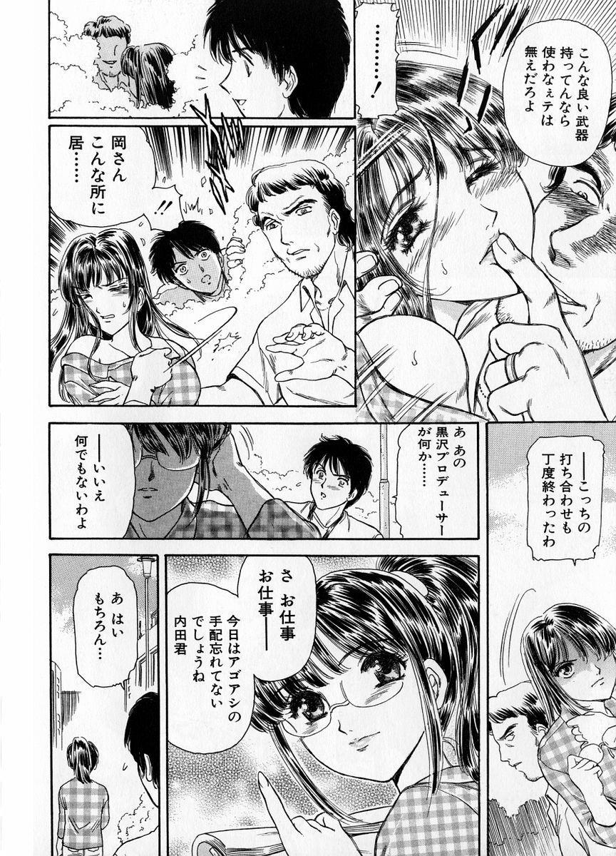 Baa-chan Love Potion 1 29