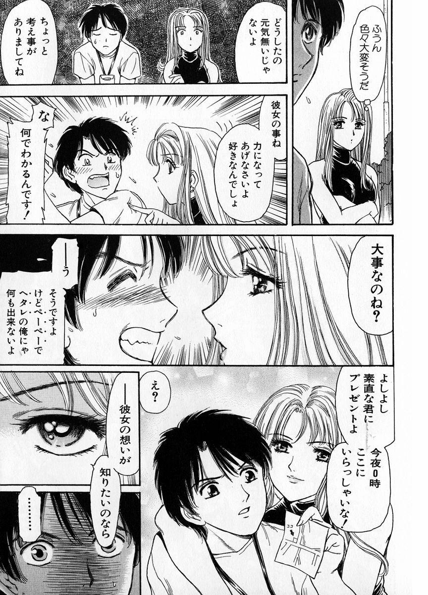 Baa-chan Love Potion 1 30