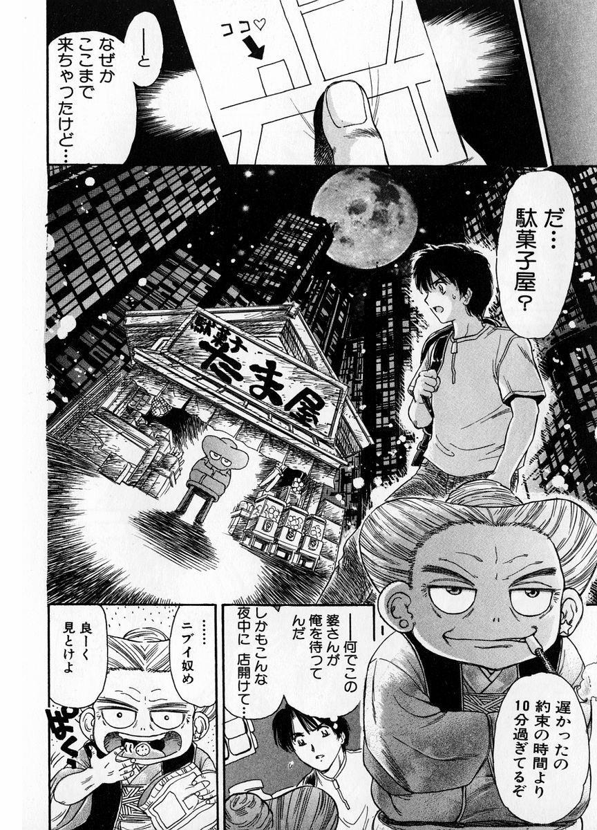Baa-chan Love Potion 1 31