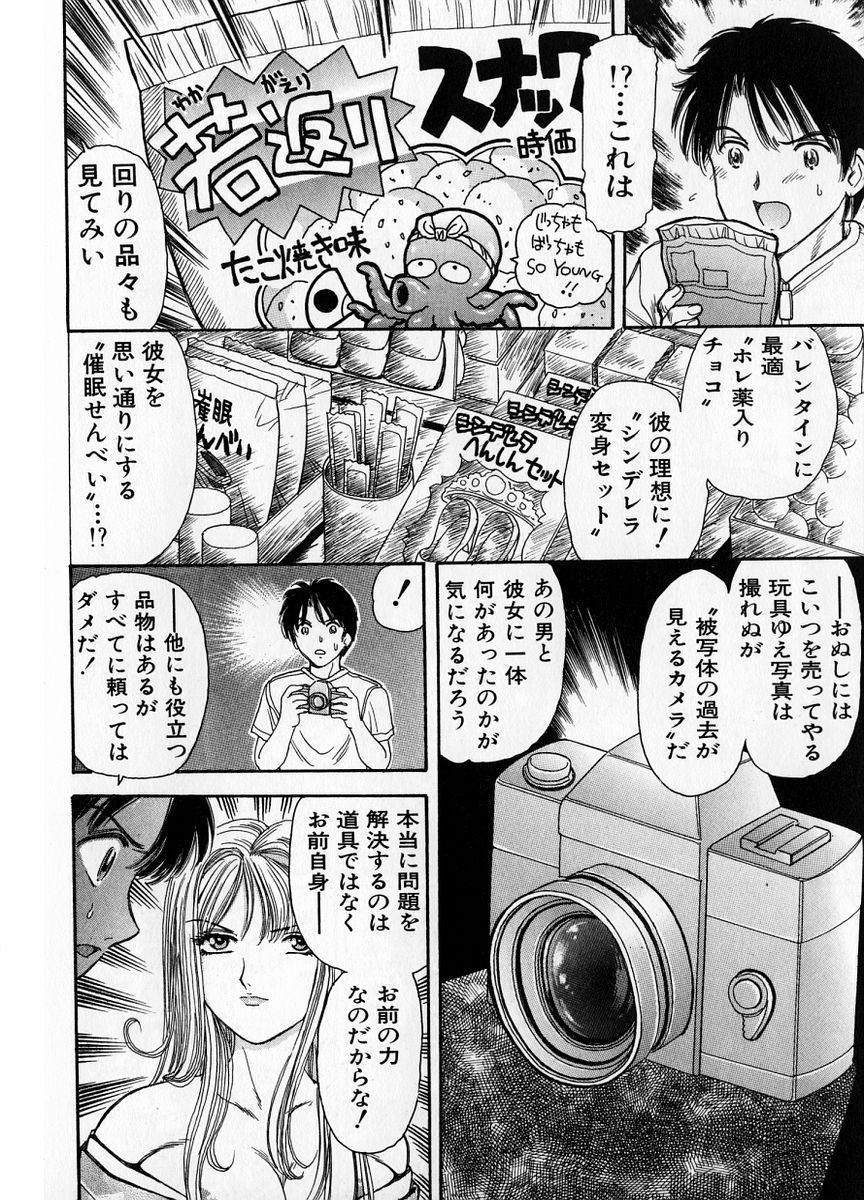 Baa-chan Love Potion 1 33