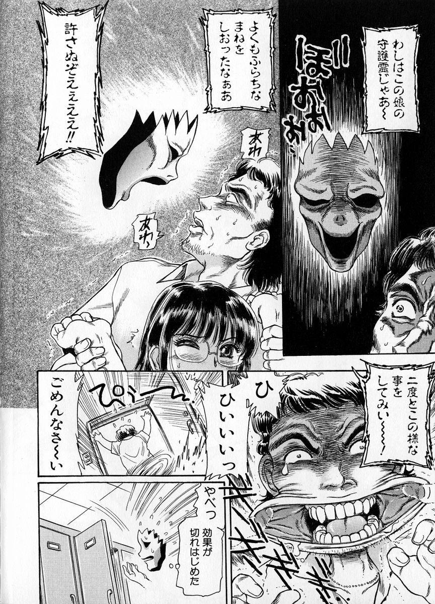 Baa-chan Love Potion 1 41