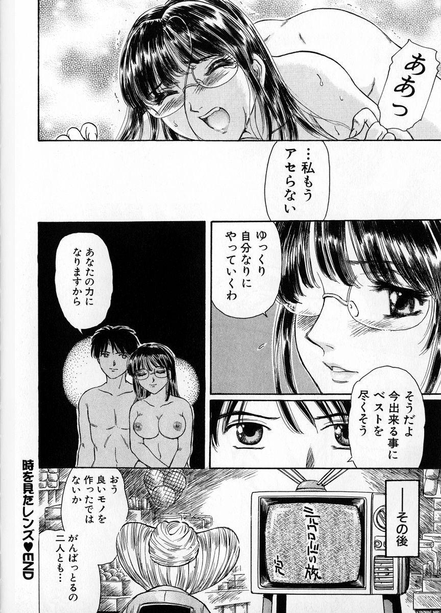 Baa-chan Love Potion 1 45