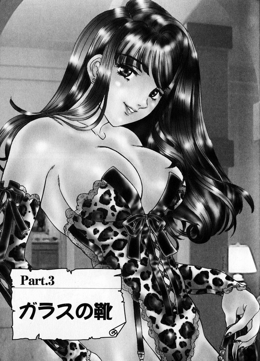 Baa-chan Love Potion 1 46
