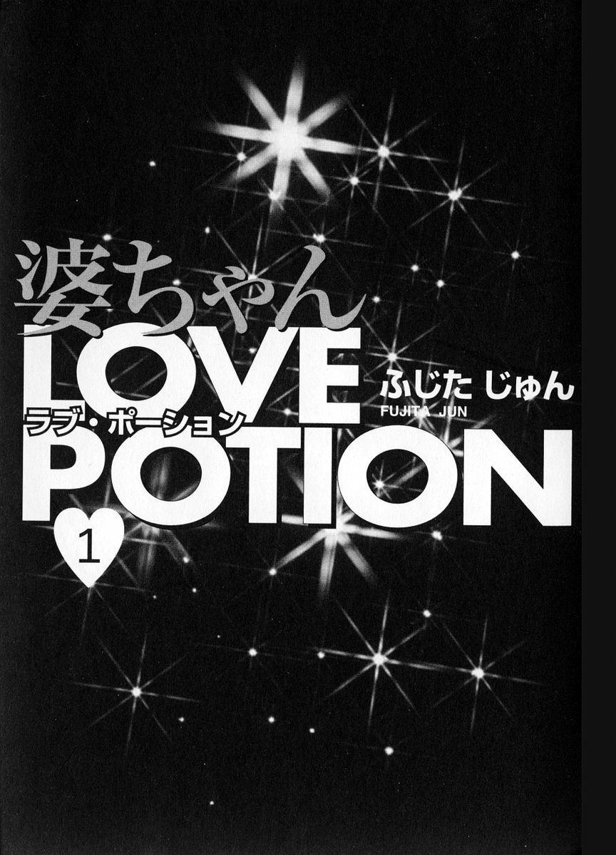Baa-chan Love Potion 1 4