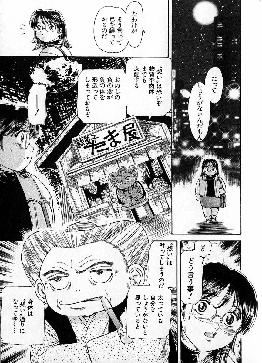 Baa-chan Love Potion 1 50