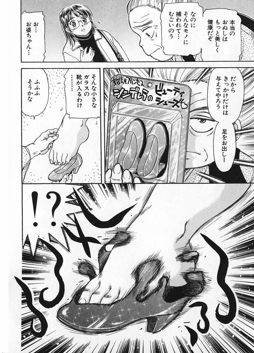 Baa-chan Love Potion 1 51